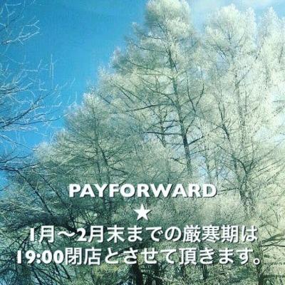 PAYFORWARD 冬季営業.png