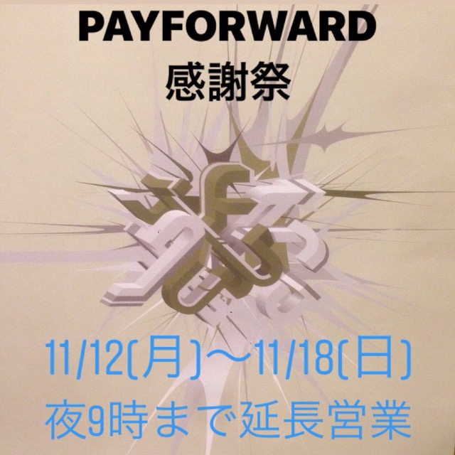 PAYFORWARD感謝祭.jpg
