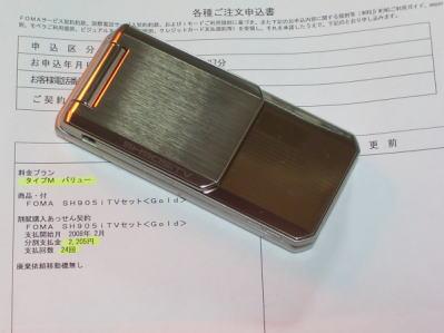 SH905iTV ゴールド