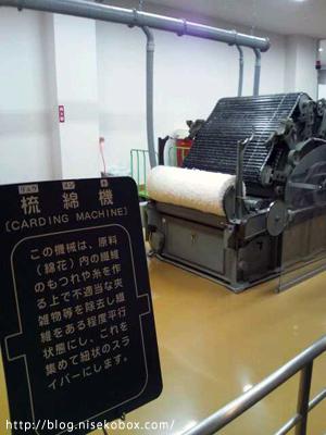 タオル美術館機械1