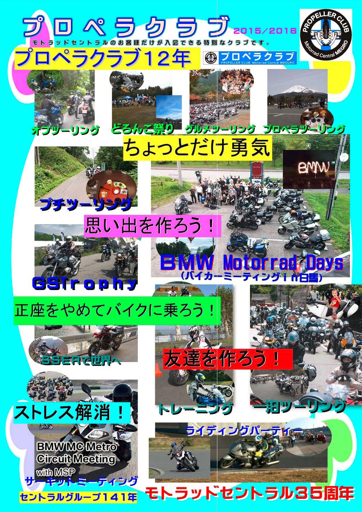 LMIGHTYEX-プロペラ紹介pop2015_ページ_1.jpg