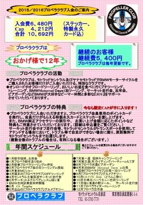 LMIGHTYEX-プロペラ紹介pop2015_ページ_2.jpg