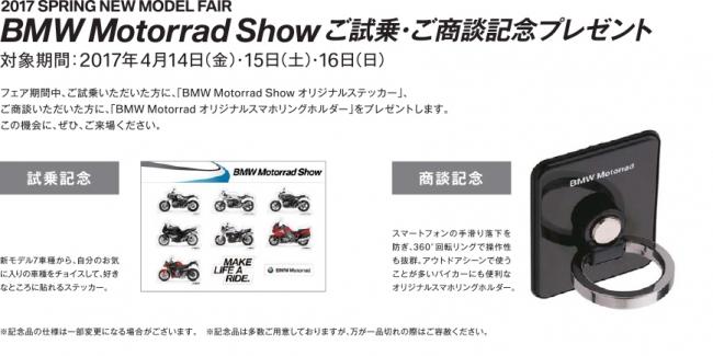 img_motorradShowSpring_lineup_04.jpg