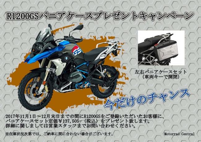 LMIGHTYEX-R1200GS S1000RRアクセサリープレゼント_ページ_1.jpg
