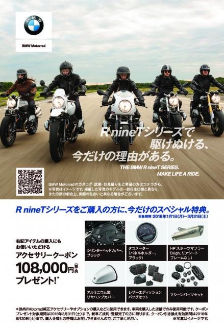 148x100_RnineT_Acce_hagaki.jpg