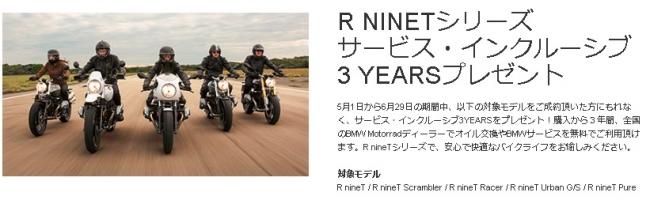 R9Tインクルーシブ.jpg