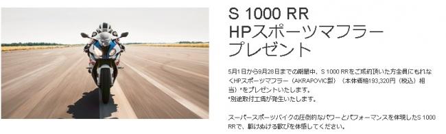 S1000RR EX.jpg