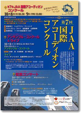 日本アコーディオン協会 JAA国際アコーディオンコンクール