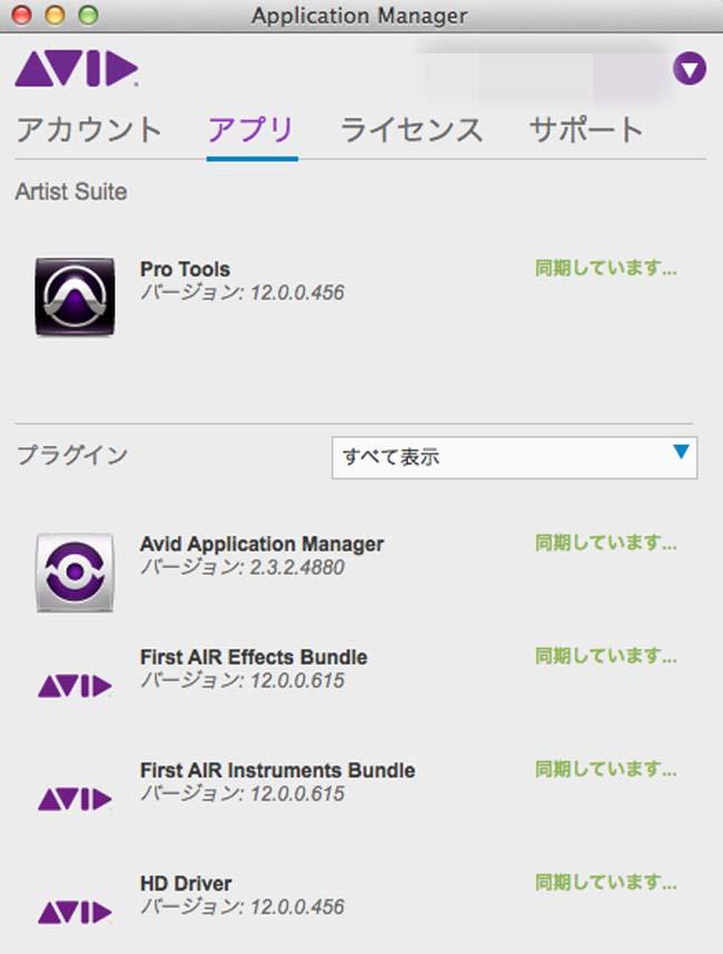 avid application manager詳細について pro tools 12以降 avid zone