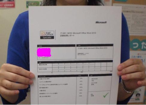 MOS: Microsoft Office Word 2010 Core Examen 77-881