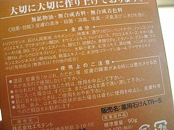 柿渋石鹸2