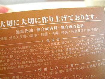 柿渋石鹸3