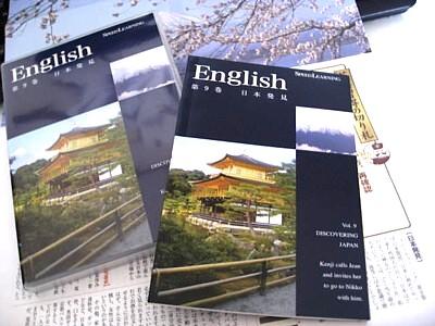 スピードラーニング第9巻日本発見