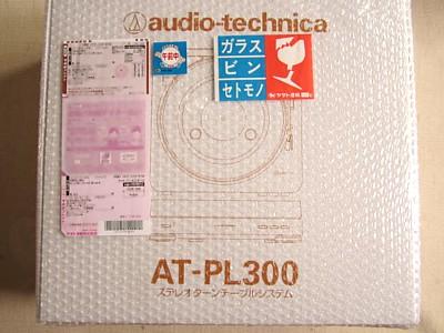 AT-PL300 レコードプレイヤー