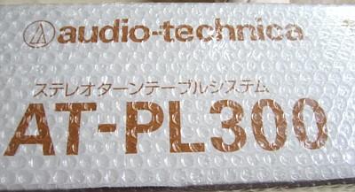 AT-PL300 レコードプレイヤー2