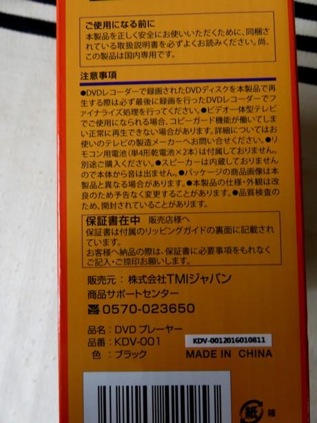 TMI DVDプレーヤー CDダイレクト録音機能付 KDV-0013