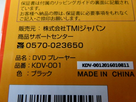 TMI DVDプレーヤー CDダイレクト録音機能付 KDV-0014