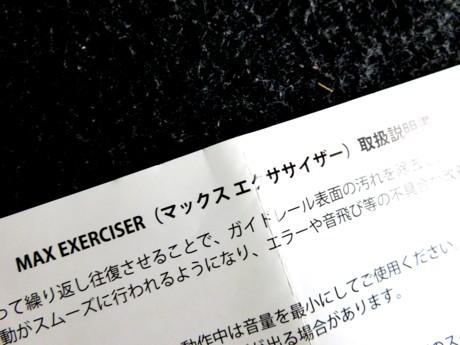 マックスエクササイザー (2).JPG