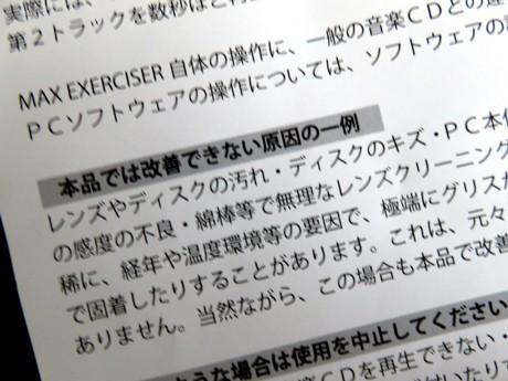 マックスエクササイザー (3).JPG
