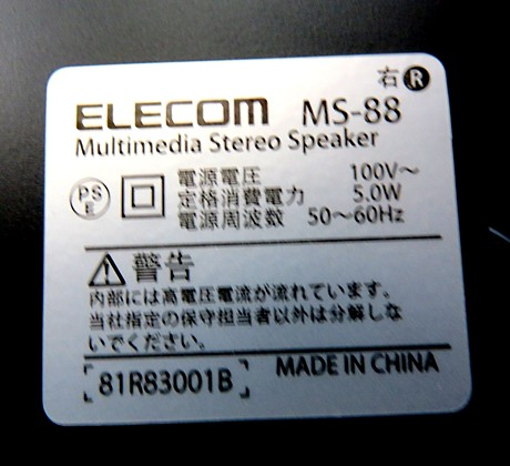 elecom (1).JPG