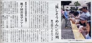 タウンニュース掲載記事