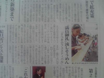 town_news