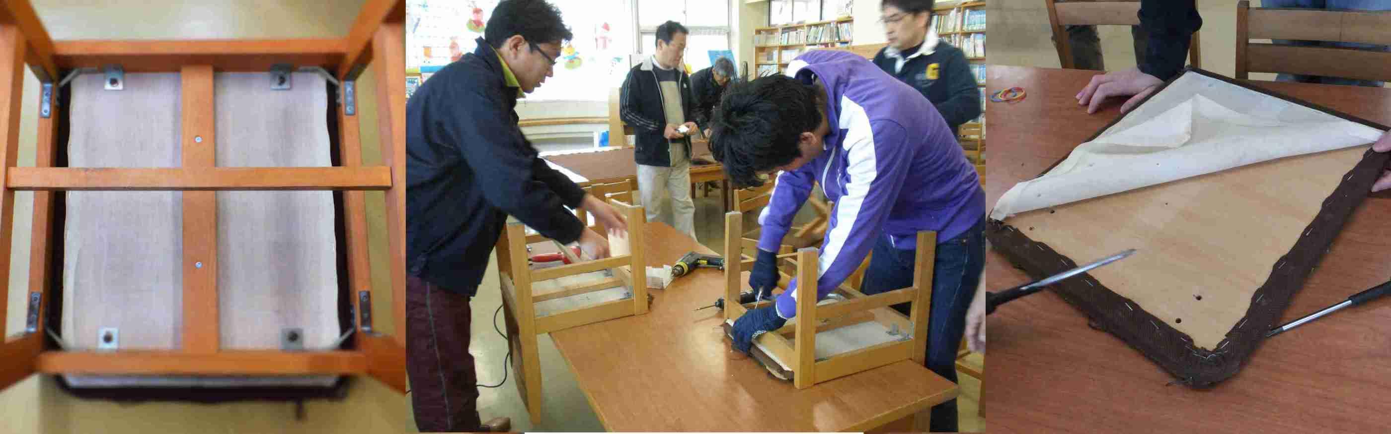 いすの修繕2