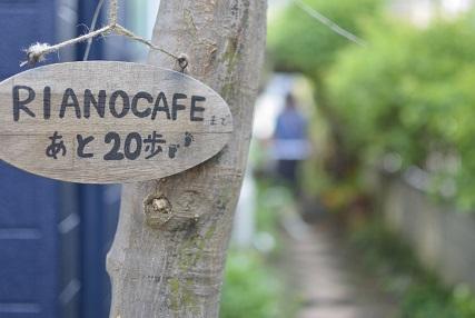 rianocafe 004.jpg