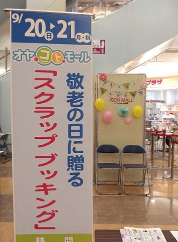 20150921 001.jpg