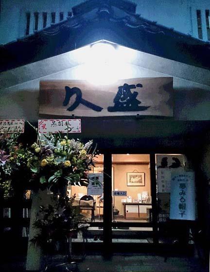 kurohaboushi 003.jpg