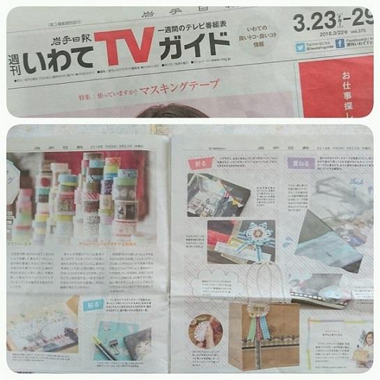 20180322 iwate tvguide.jpg