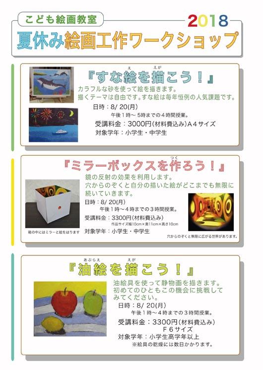 natuyasumi 2101