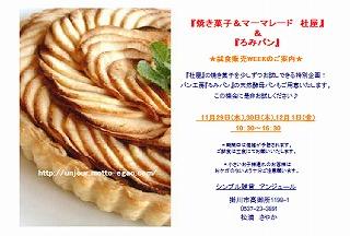イベント「杜屋&ろみパン」 1