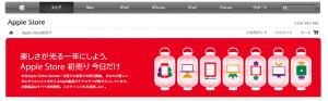 初売りAppleStore