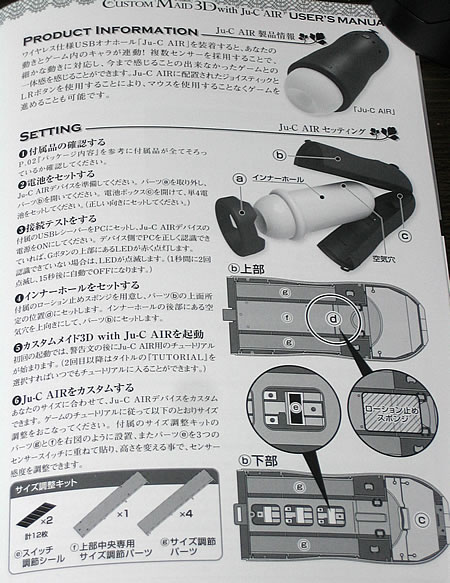 カスタムメイド3D with Ju-C AIR