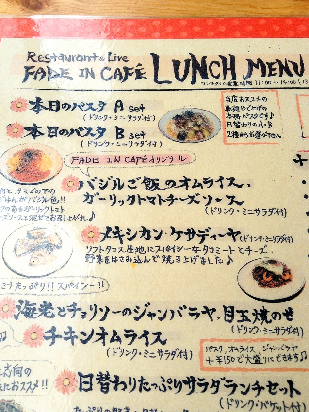 草加のFADE IN CAFEのメニュー