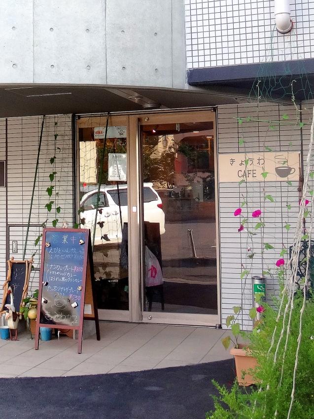 草加のきょうわカフェの外観