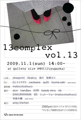 13complex vol13