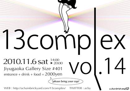 13complex vol.14