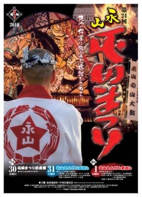 2010屯田まつりポスター