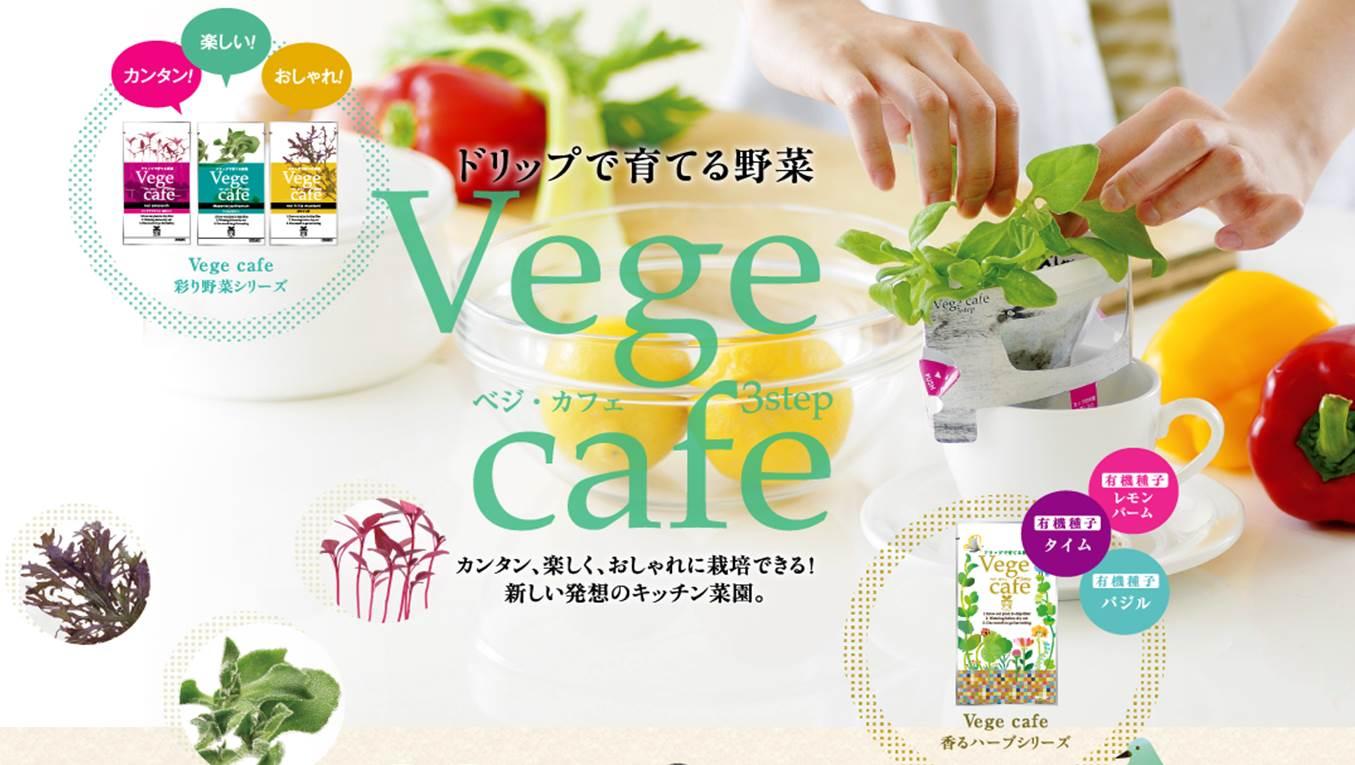 vegecafe1