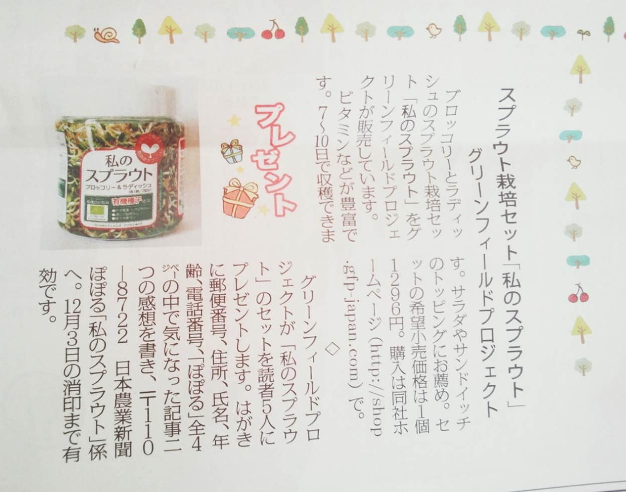 日本農業新聞掲載