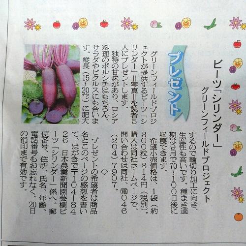 日本農業新聞グリーンフィールドプロジェクト