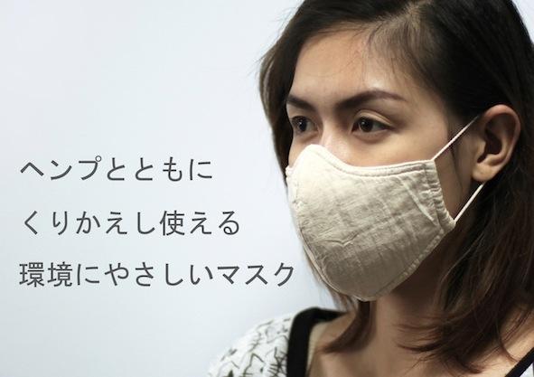 エコなヘンプ&コットンガーゼガーゼのマスク