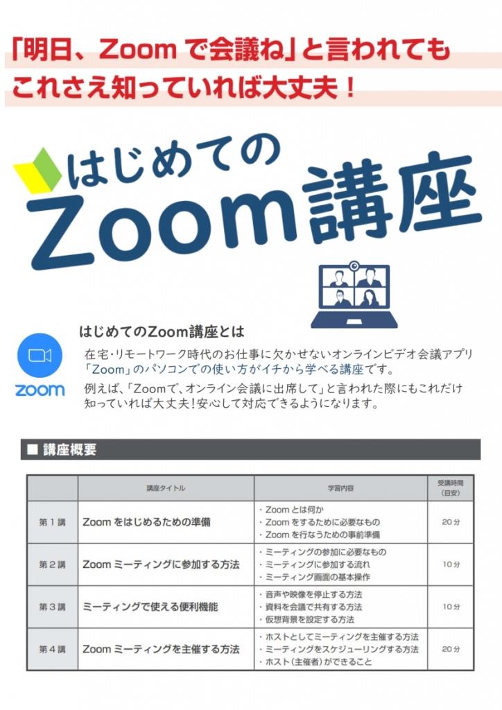 な zoom もの 必要 【検証】ZOOMのデータ通信量と1GBまでの目安。他のビデオ通話アプリとの比較