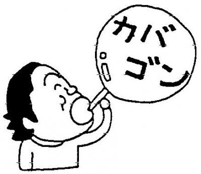 カバゴン イラスト.jpg