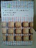 たかこさん第3弾レシピ本