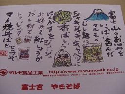 富士宮やきそば2