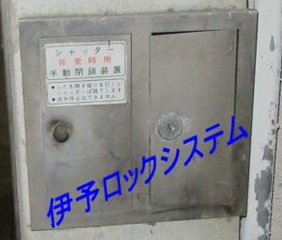 シャッターボックス錠