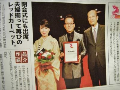 映画祭受賞